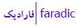 فارادیک-faradic.jpg