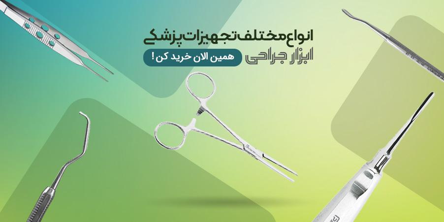 ابزار جراحی